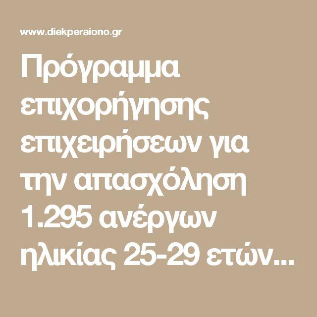 """Πρόγραμμα επιχορήγησης επιχειρήσεων για την απασχόληση 1.295 ανέργων ηλικίας 25-29 ετών που ολοκλήρωσαν τα προγράμματα """"Απόκτηση Εργασιακής Εμπειρίας"""" - Λογιστικές Φοροτεχνικές Υπηρεσίες Διεκπεραιώσεις Σιδηροπούλου Θ. Μαρία"""