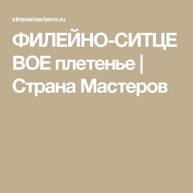 ФИЛЕЙНО-СИТЦЕВОЕ плетенье | Страна Мастеров