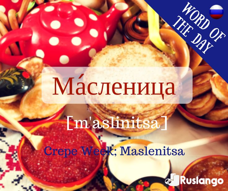 Russian Crepe Week Festival: learn core Maslenitsa vocabulary in our short video guide: http://www.ruslango.com/2017/02/20/russian-maslenitsa-vocabulary/