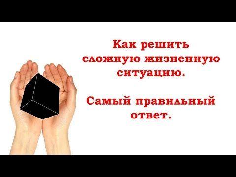 ✓Как решить сложные жизненные ситуации. Ответ от подсознания. - YouTube