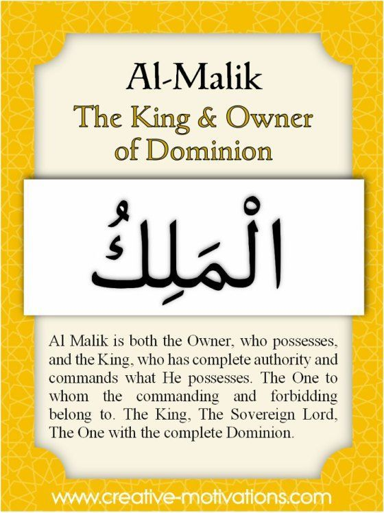 Countdown to Ramadhan: Learning the 99 Names of Allah