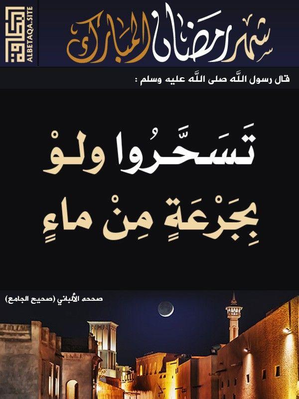 Pin By رغداء ارمنازي On Ramadan Ramadan Arabic Calligraphy Jouy