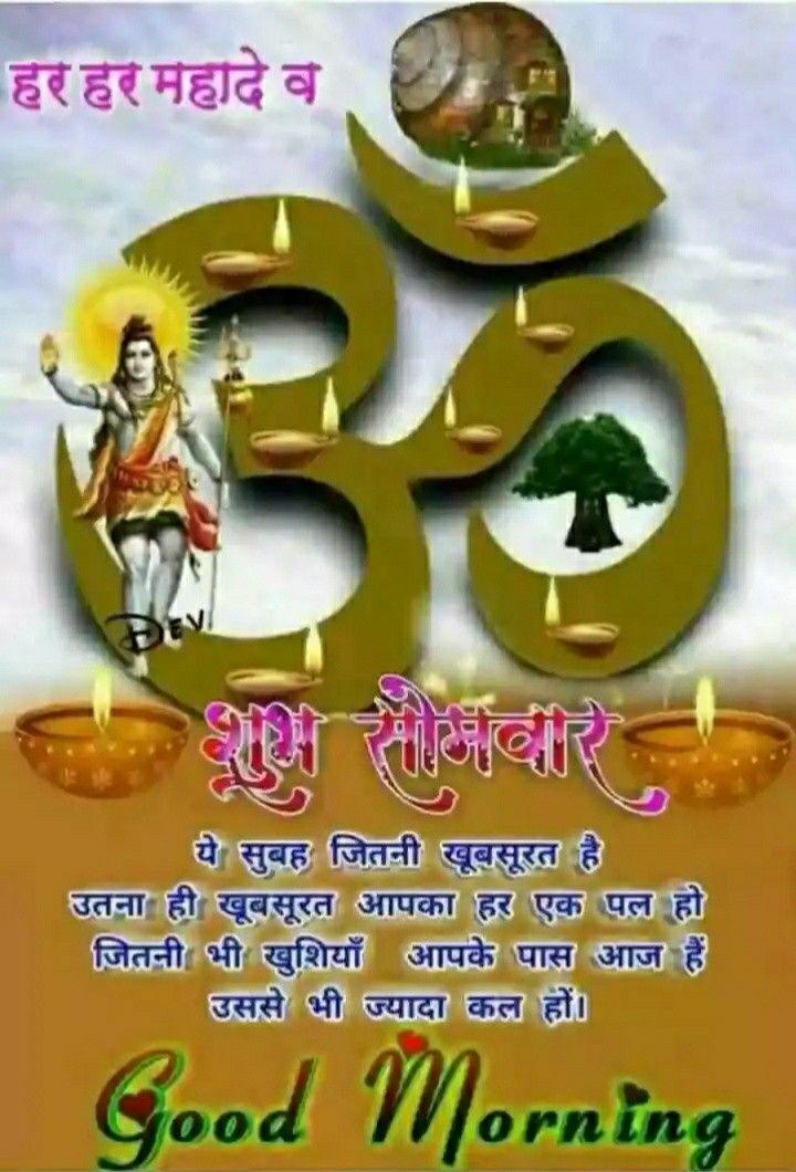 Pin by Vishu Mg on Hindu gods Good morning, Om namah