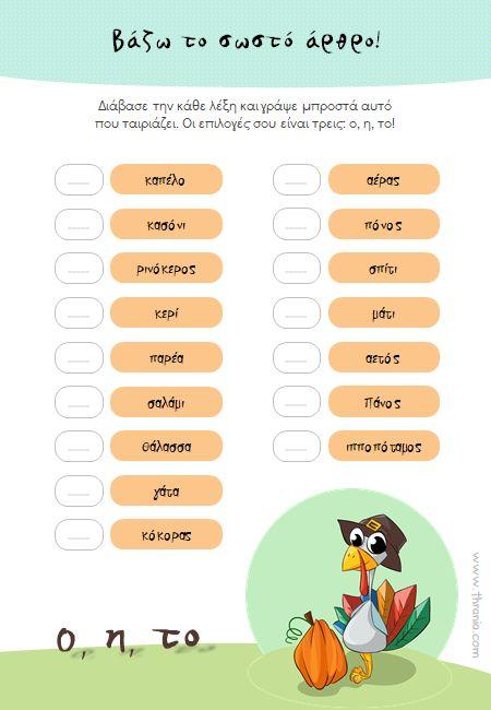 Άσκηση Γλώσσας! Βάζω το σωστό άρθρο