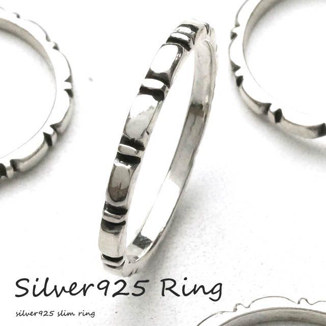 シルバー925 メンズ レディース リング シンプル 細身 スリム ブロック模様がキレイに彫られた指輪 【楽ギフ_包装選択】