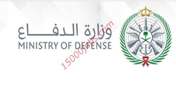 متابعات الوظائف عاجل 50 وظيفة فى وزارة الدفاع بالقوات البحرية وظائف سعوديه شاغره Ministry