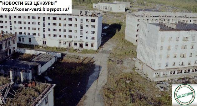 НОВОСТИ БЕЗ ЦЕНЗУРЫ: Как в России умирают города(фильм).