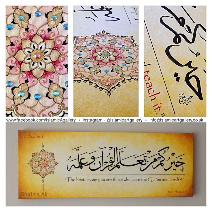 The Messenger Of Allah Said The Best Among You