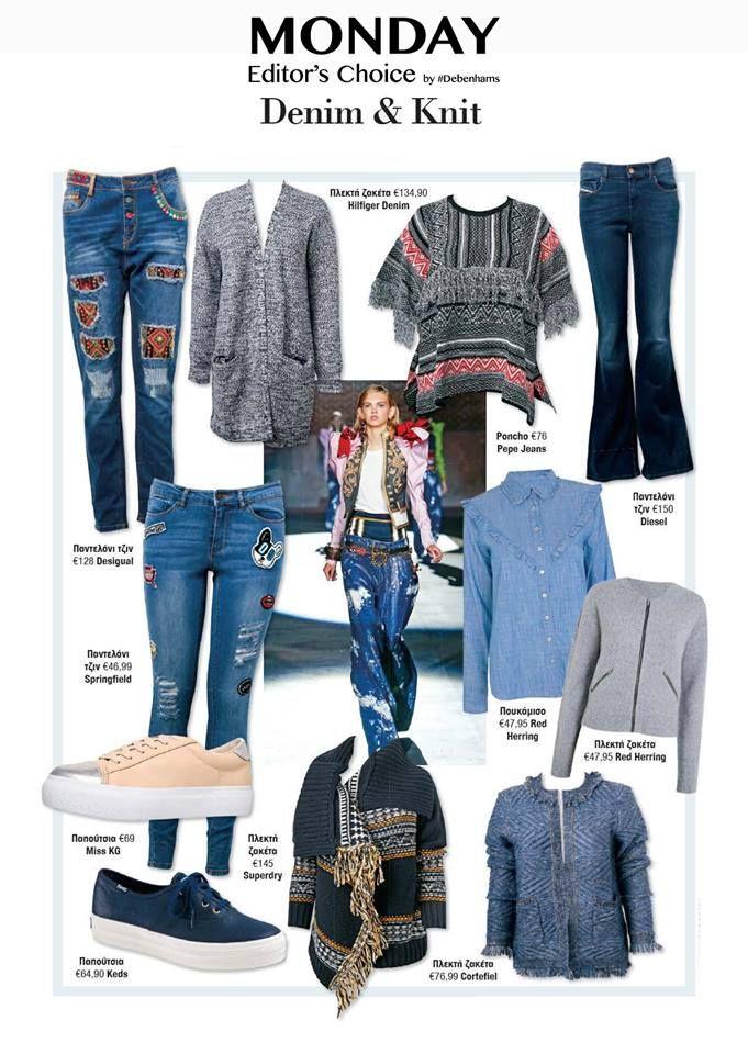 Denim & Knit Το πάντα αγαπημένο denim παίζει φέτος σε πολλά ταμπλό: ρετρό αύρα, μίντι φούστες και παντελόνια που συνδυάζεται με υπέροχα πλεκτά. #justfabulous #bydebenhams