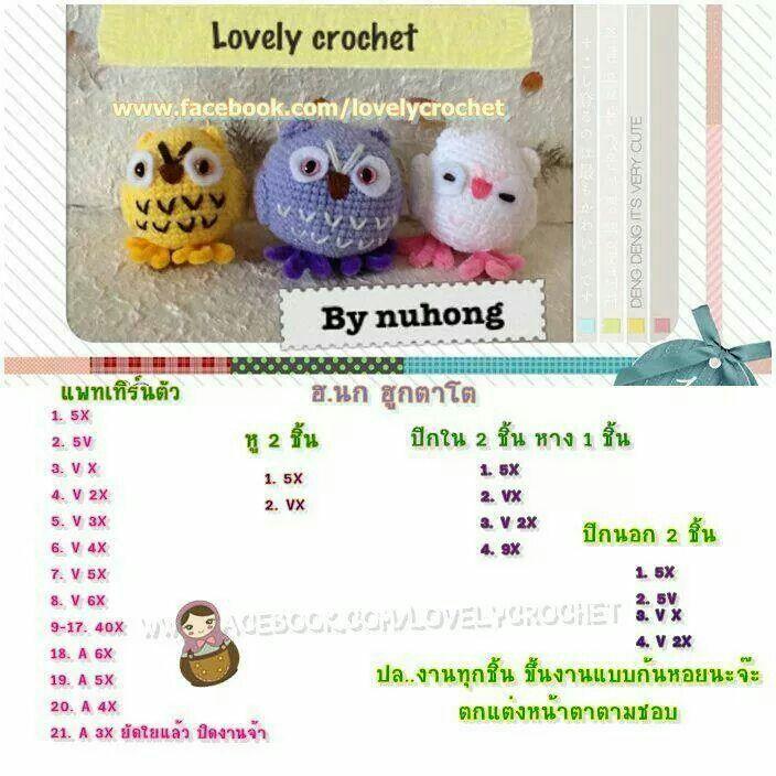 Pattern thai amigurumi owl