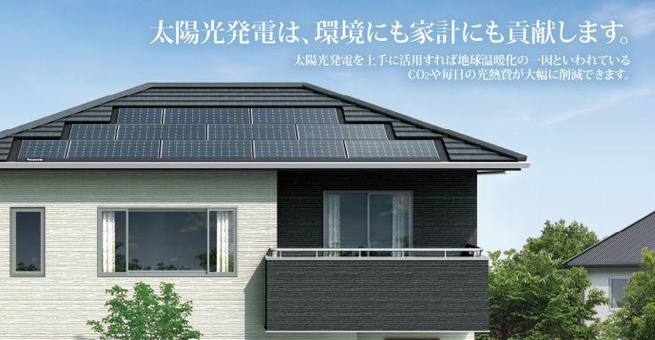 太陽光発電は、環境にも家計にも貢献します。