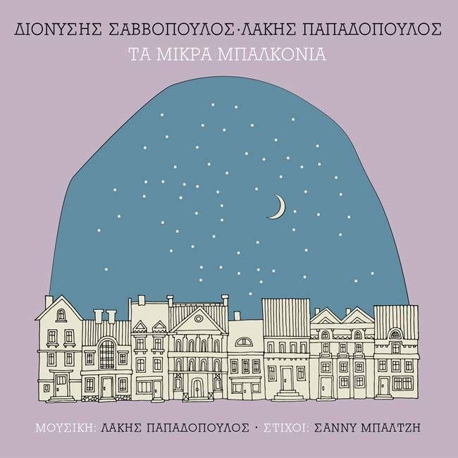 Το musicity.gr επιλέγει το τραγούδι της εβδομάδας 2/3! Η Σάννυ Μπαλτζή και ο Λάκης Παπαδόπουλος έδωσαν στα «Μικρά μπαλκόνια» το δικό τους τραγούδι και ο Διονύσης Σαββόπουλος ανέλαβε να δώσει όλη τη γλύκα της φωνής του, σε ένα τραγούδι που στάζει νοσταλγία και ένα μικρό «ευχαριστώ».