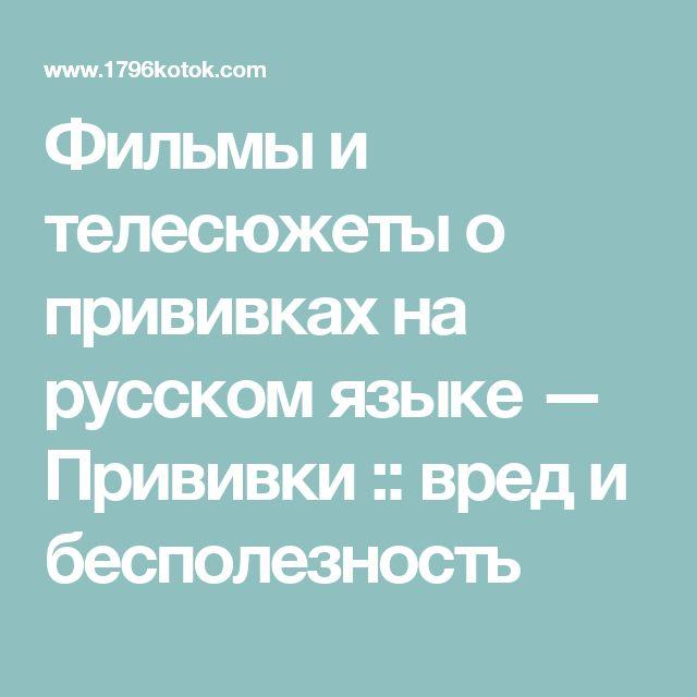 Фильмы и телесюжеты о прививках на русском языке — Прививки :: вред и бесполезность