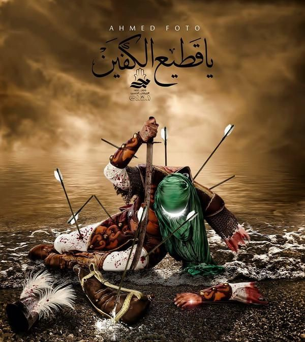 Non Muslim Perspective On The Revolution Of Imam Hussain: 17 Best Images About My Faith On Pinterest