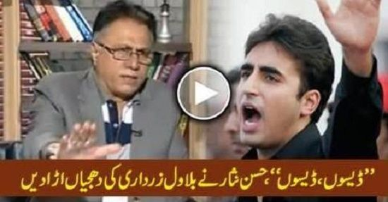 Classic Chitrol Of Bilawal Bhutto Zardari By Hassan Nisar On New Provinces Issue