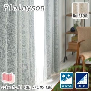 既製カーテンの厚地(ドレープ)カーテンから北欧はフィンレイソン(finlayson)の生地を使用したおしゃれな遮光カーテンでタイミレーシーを販売。