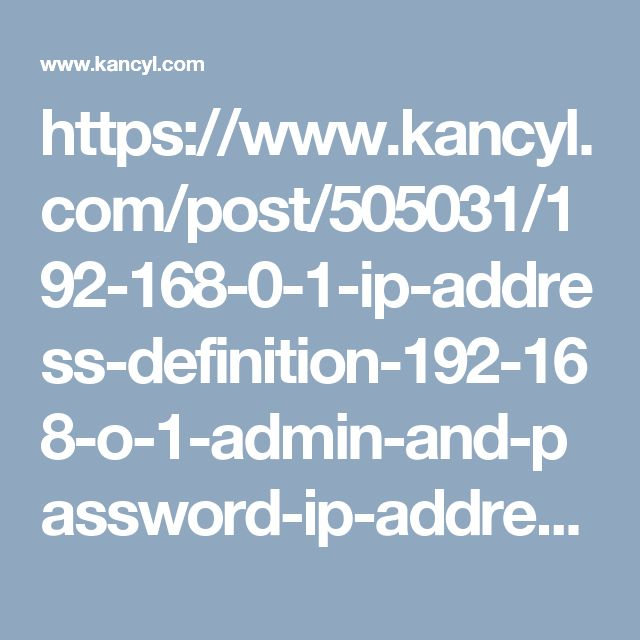 https://www.kancyl.com/post/505031/192-168-0-1-ip-address-definition-192-168-o-1-admin-and-password-ip-address-definition-com