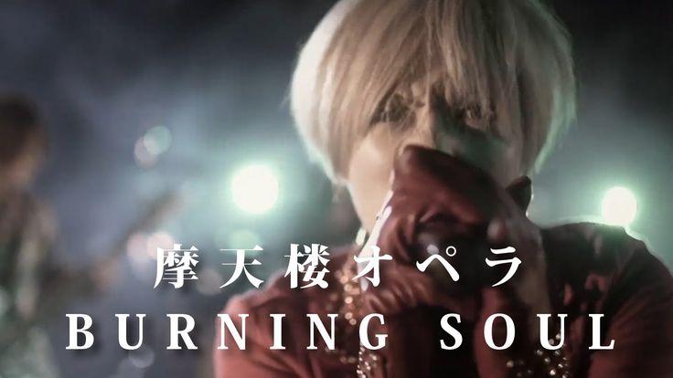 摩天楼オペラ / BURNING SOUL [Music Video]