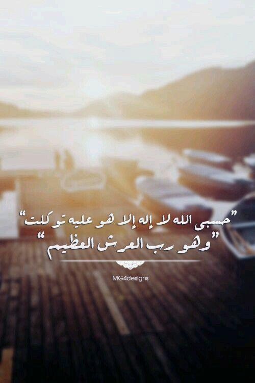 حسبي الله ونعم الوكيل Islam Facts Quran Quotes Inspirational Islamic Quotes