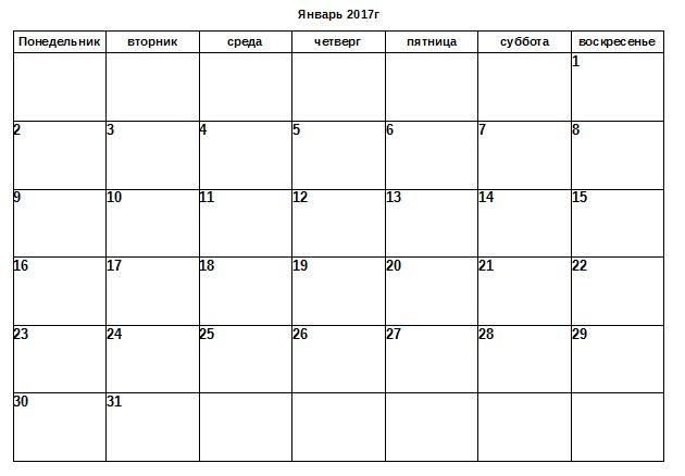 Популярные праздники в июне