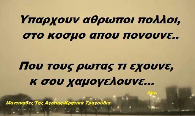 Yparxoum anthropi polloi..