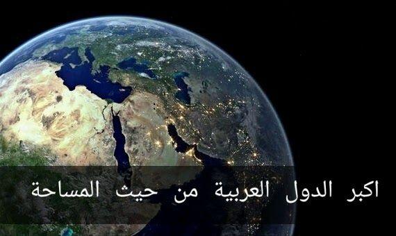 اكبر دولة عربية وإسلامية من حيث المساحة ترتيب الدول العربية من الاكبر للاصغر ما هي مساحة الدول العربية Poster World Blog