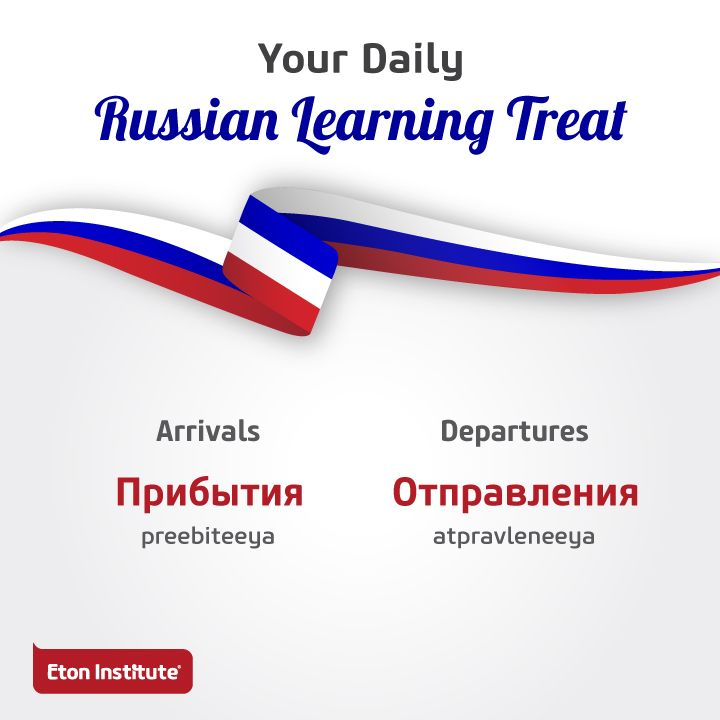 Know your way around the airport with these Russian words.