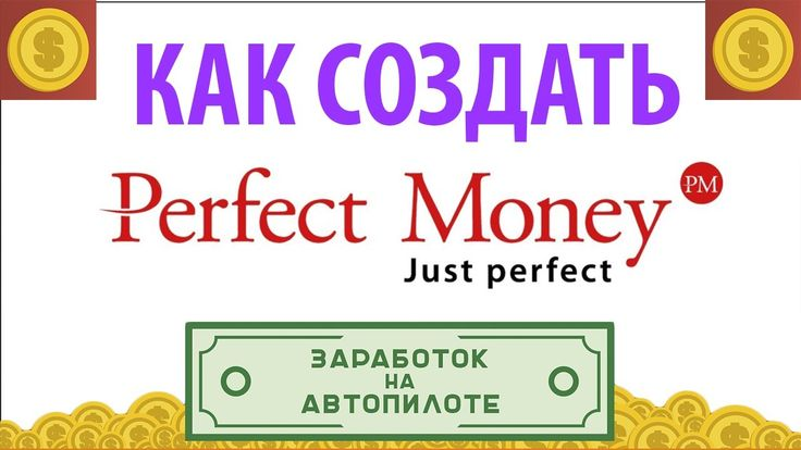 Как создать Perfect Money кошелек. Сервис Perfect Money. Регистрация Per...