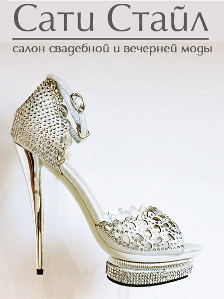 Магазин свадебная обувь босоножки