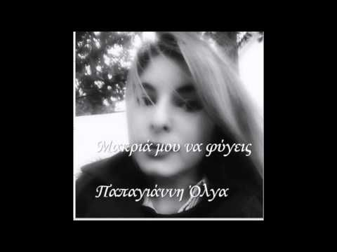 Μακριά μου να φύγεις - Όλγα Παπαγιάννη