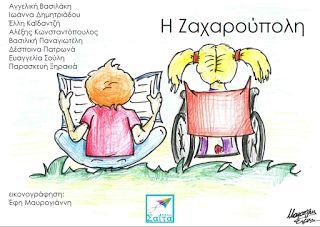 Εκδόσεις Σαΐτα   Δωρεάν βιβλία: Η Ζαχαρούπολη