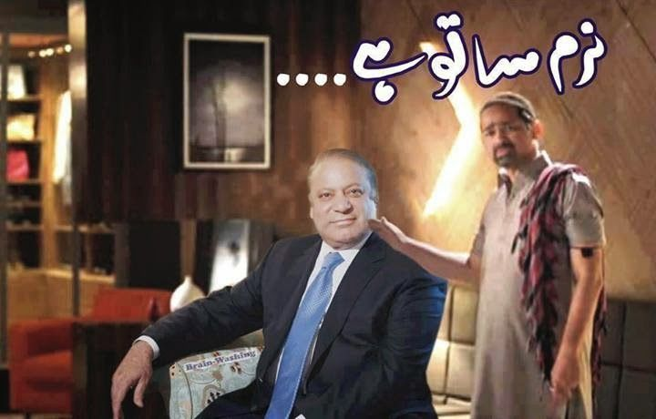 Funny Pictures, Jokes and Gifs / Animations: Soft Skin of Prime Minster Nawaz Sharif Parody of ...