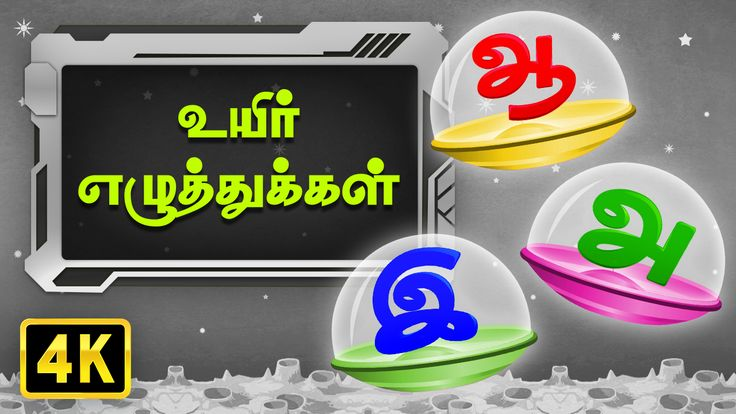 """Uyir Ezhuthukkal is a Tamil Rhyme from the Voulme """"Ilakana Padalgal"""". This """"Illakana Padalgal"""" was Specially designed for Children and Kids to understand Ilakanam in an easy tamil rhymes manner. These set of Tamil Rhymes will help your Kids to score good marks in Ilakanam and also it makes Ilakanam easy for your Kid. Enjoy and Learn our Illakana Padalgal Tamil Rhymes in an Animated Version."""
