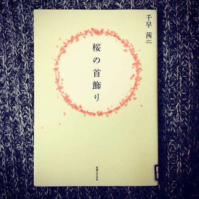【fujiwara_h】さんのInstagramをピンしています。 《桜に絡めた7編の物語。  これから迎える春、桜舞う季節にぴったりの本。  千早茜さん、ハズレなしです。好きです。  #桜の首飾り#千早茜#本#book#読書#読了#読書記録#図書館#桜#オムニバス#好きな作家#おもしろい》