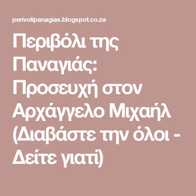 Περιβόλι της Παναγιάς: Προσευχή στον Αρχάγγελο Μιχαήλ (Διαβάστε την όλοι - Δείτε γιατί)