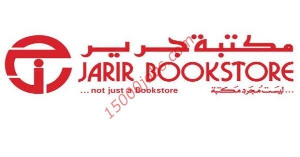 متابعات الوظائف فرص وظيفية فنية متعددة في مكتبة جرير للرجال في الرياض وظائف سعوديه شاغره The North Face Logo Retail Logos North Face Logo