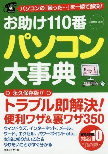 お助け110番パソコン大事典 (COSMIC MOOK)