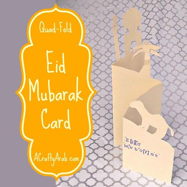 A Crafty Arab Quad-fold Eid Mubarak Card Tutorial. Today's tutorial is for a quad-fold card that says Eid Mubarak, which means Blessed Eid.  This greeting is said to Muslims at the of Ramadan when they are celebrating Eid Al Fitr.   I love paper cutting and want to make sure my daughters are also comfortable using an xacto knife.  If your child is …