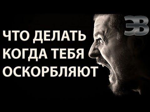 Техника психологической защиты - YouTube