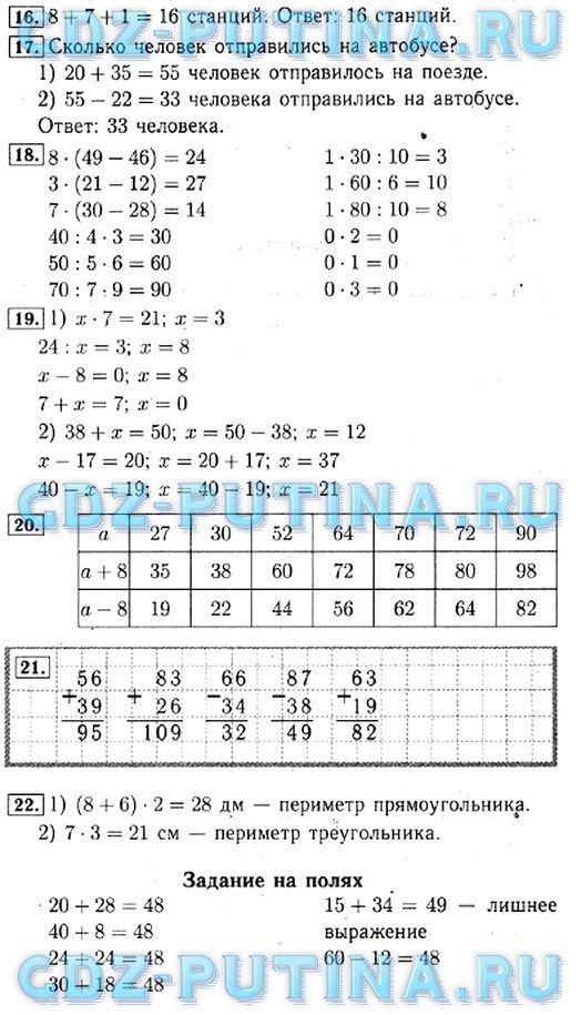 21 век 3 класс математика задача 210 в печатной тетради ответы