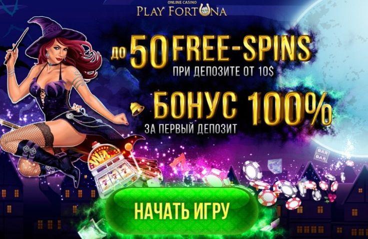 онлайн казино плей фортуна 2018