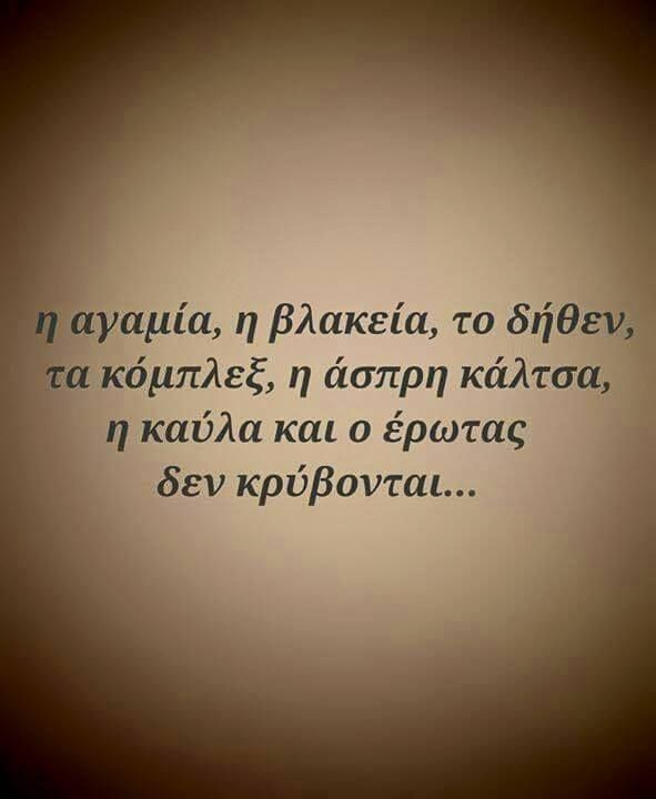 shhhhh.... #greek #quotes