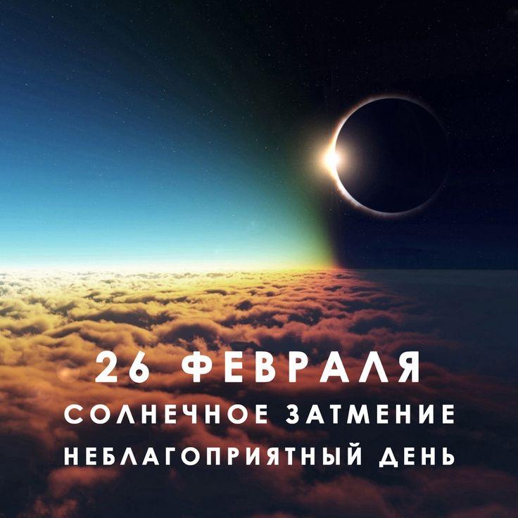 Прогноз на воскресенье, 26 февраля 2017. День Солнечного затмения. Пик Солнечного Затмения в 16:58.  30 – й Лунный день до 16:58. Этот день имеет отношение к предкам. Этот день благоприятен, прежде всего, для дел, связанных с почитанием умерших предков. Другие активности, произведённые в день не дадут положительных результатов. Любые начинания исключить. Подводите итоги месяца. 1-й лунный день начнется в 16:58  В день солнечного затмения НЕ рекомендуется:  - В день затмения не рекомендуется…