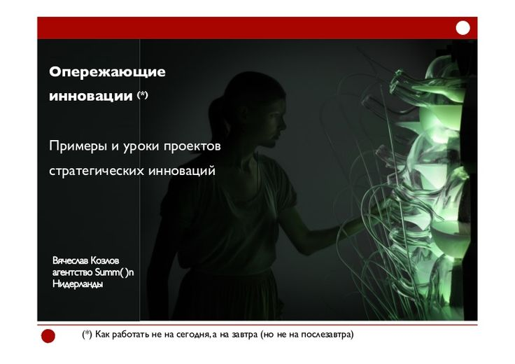 cases-of-strategic-innovation-for-the-skolkov-team by Slava Kozlov via Slideshare