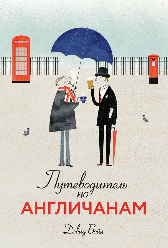 100 увлекательных рассказов о причудах и пристрастиях англичан, их истории и традициях, и о том, что это такое – британский дух. Сюжеты о «Битлз» и Биг-Бене, Ночи Гая Фокса и Кентерберийском соборе, пабах и кардиганах, английских парках и йоркширском пудинге… Вы узнаете, почему англичане и французы друг друга недолюбливают, как китайский чай стал британским национальным напитком, отчего истинно английский зонтик – черный и какие школьные воспоминания заставляют прослезиться взрослых…