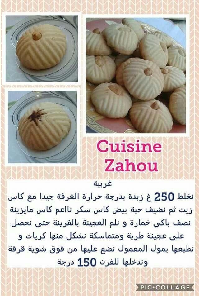 Cuisine Zahou
