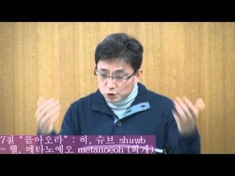 김종국목사 - 십일조는 없다 2 - 양식이 있는 그 곳간: 하오차르 (2014.06.13) - YouTube