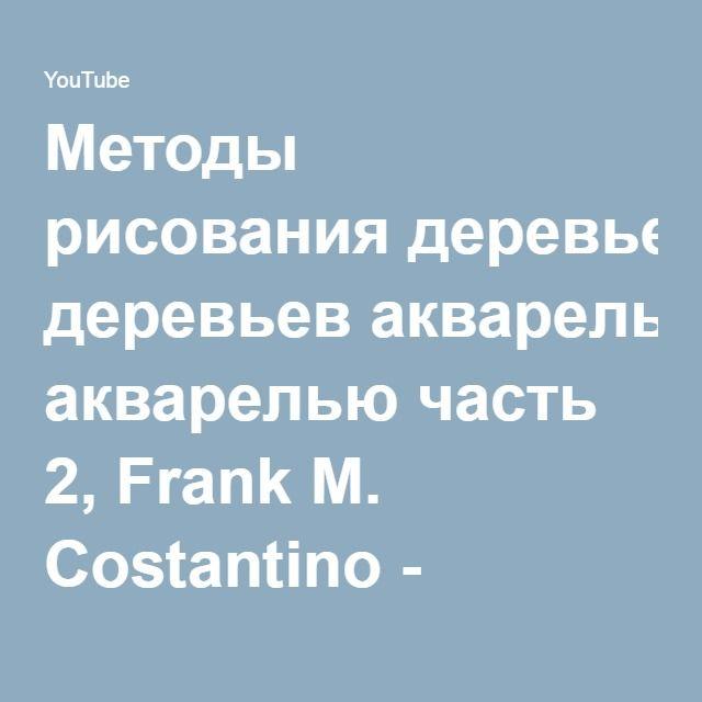 Методы рисования деревьев акварелью часть 2, Frank M. Costantino - YouTube