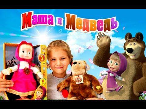 Маша и Медведь Живые куклы Миша и Маша