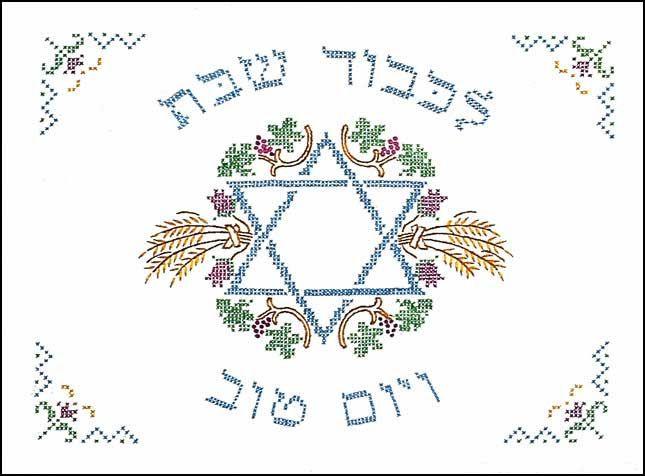 Crafty Needle: Judaic Needlecraft